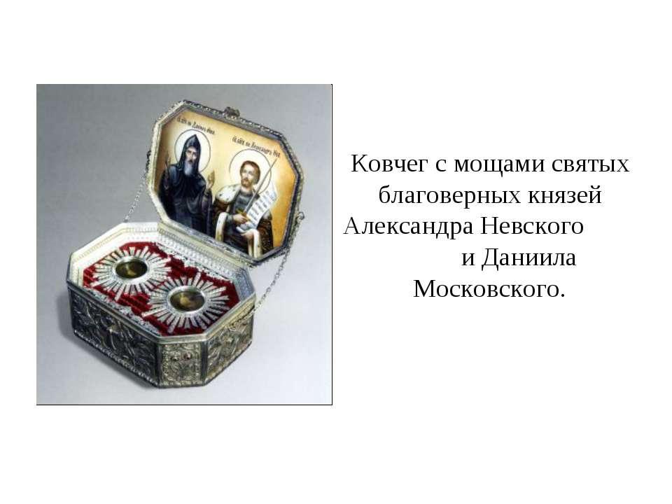 Ковчег с мощами святых благоверных князей Александра Невского и Даниила Моско...