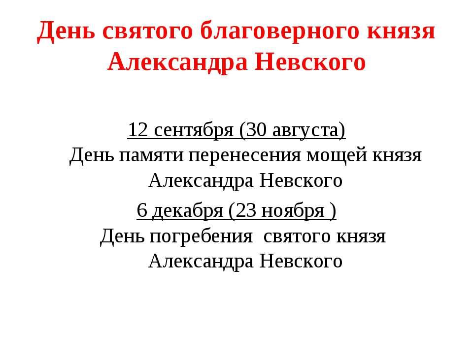 День святого благоверного князя Александра Невского 12 сентября (30 августа) ...