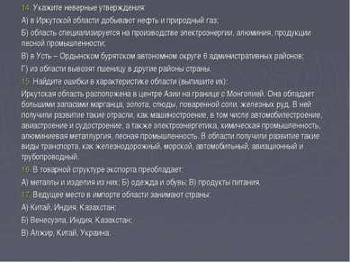 14. Укажите неверные утверждения: А) в Иркутской области добывают нефть и при...
