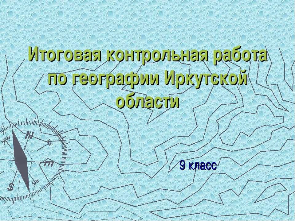 Итоговая контрольная работа по географии Иркутской области 9 класс