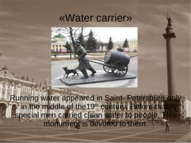 «Water carrier» Running water appeared in Saint- Petersburg only in the middl...