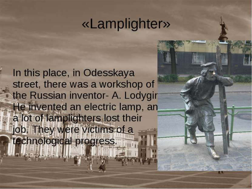 «Lamplighter» In this place, in Odesskaya street, there was a workshop of the...