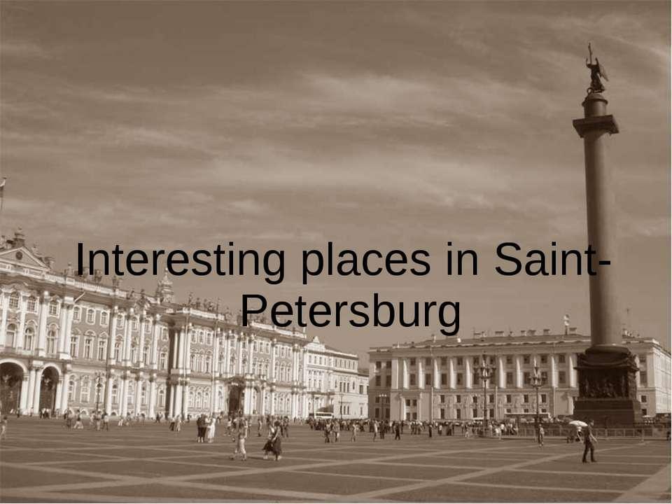 Interesting places in Saint- Petersburg
