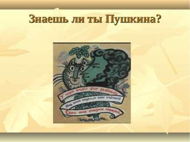 Знаешь ли ты Пушкина?