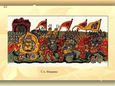 Т.А. Маврина 12