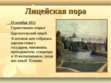 Лицейская пора 19 октября 1811 Торжественно открыт Царскосельский лицей. В ак...
