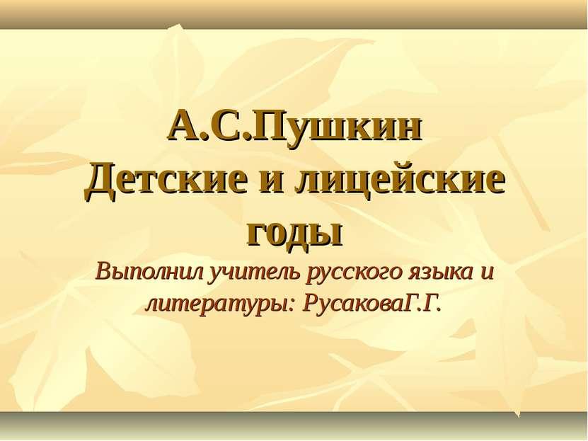 А.С.Пушкин Детские и лицейские годы Выполнил учитель русского языка и литерат...