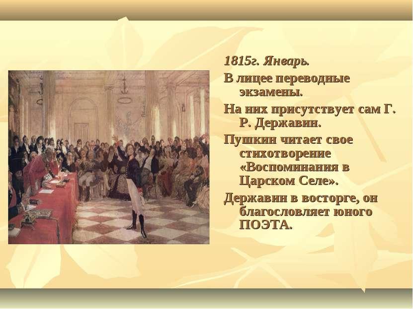 1815г. Январь. В лицее переводные экзамены. На них присутствует сам Г. Р. Дер...