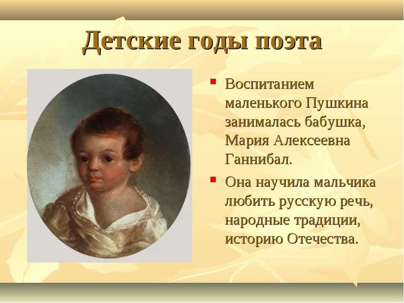 Детские годы поэта Воспитанием маленького Пушкина занималась бабушка, Мария А...