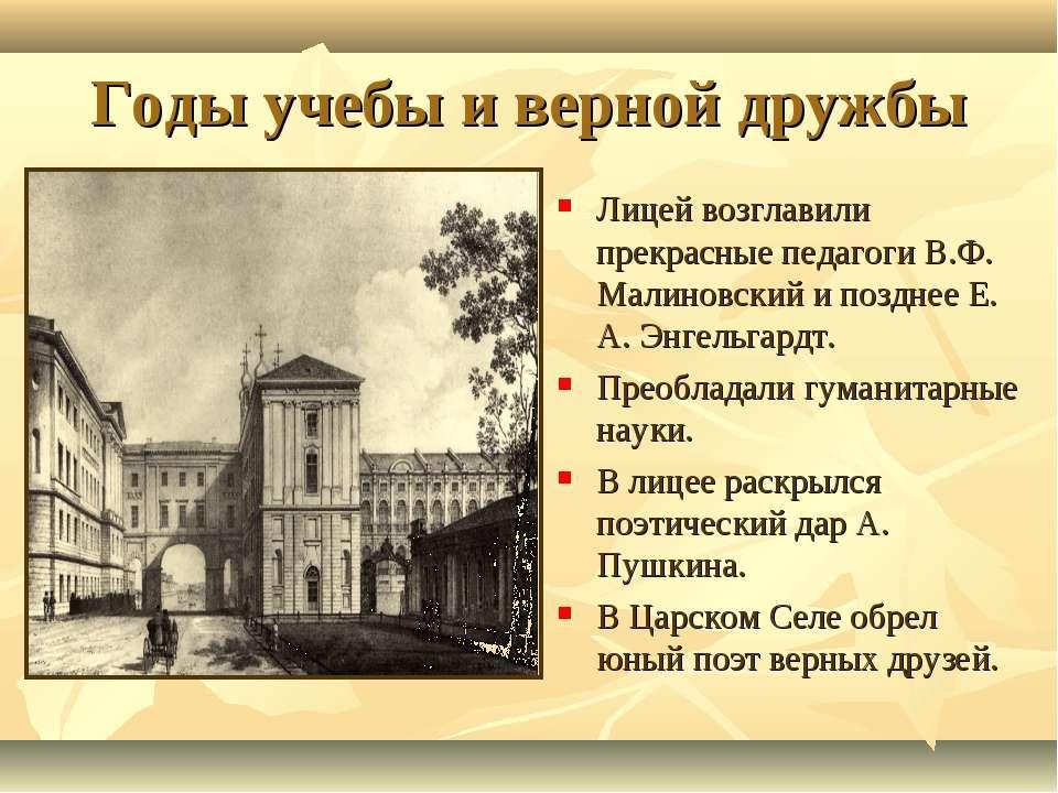 Годы учебы и верной дружбы Лицей возглавили прекрасные педагоги В.Ф. Малиновс...