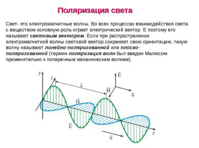 Свет- это электромагнитные волны. Во всех процессах взаимодействия света с ве...