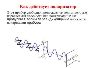 Этот прибор свободно пропускает те волны, которые параллельны плоскости его п...