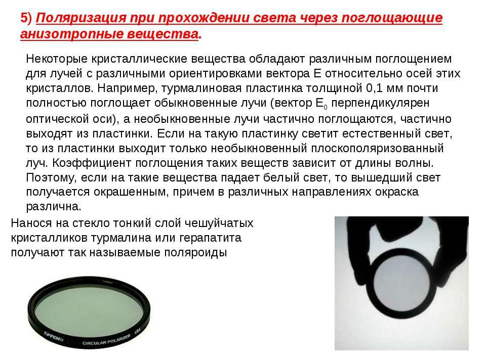 5) Поляризация при прохождении света через поглощающие анизотропные вещества....