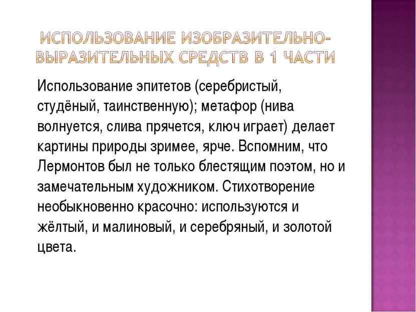 Использование эпитетов (серебристый, студёный, таинственную); метафор (нива в...