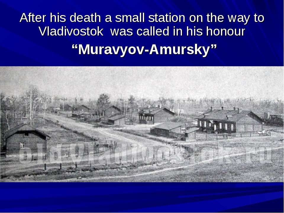 After his death a small station on the way to Vladivostok was called in his h...