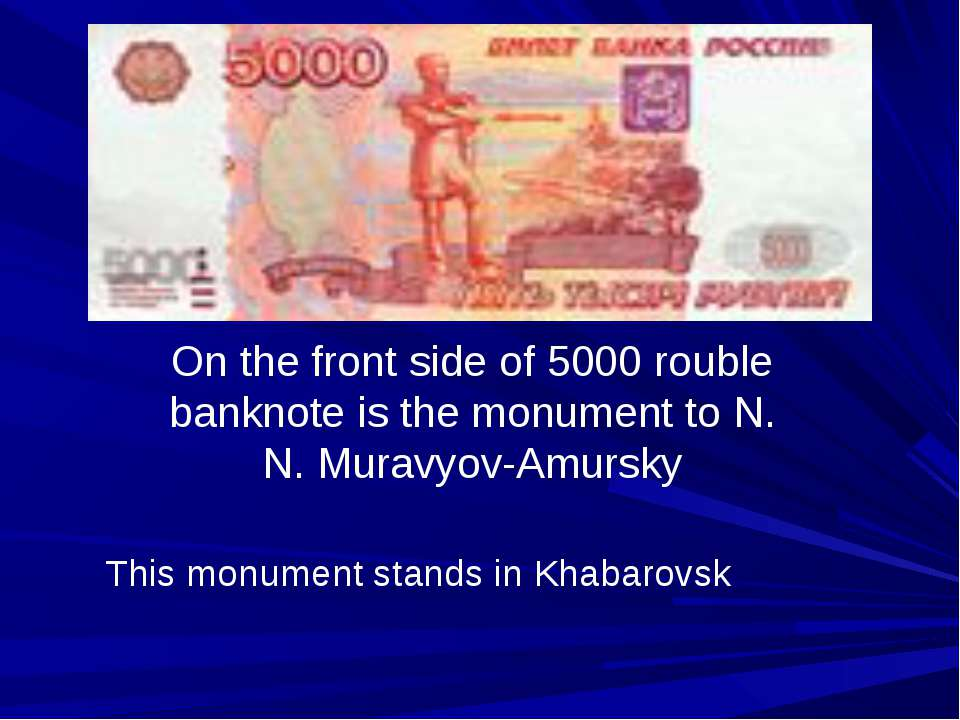 On the front side of 5000 rouble banknote is the monument to N. N. Muravyov-A...