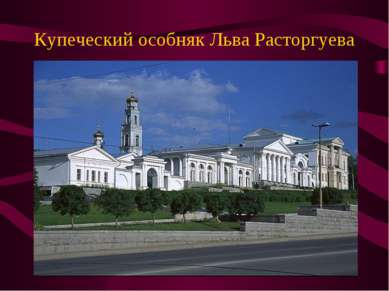 Купеческий особняк Льва Расторгуева