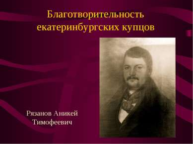Благотворительность екатеринбургских купцов Рязанов Аникей Тимофеевич