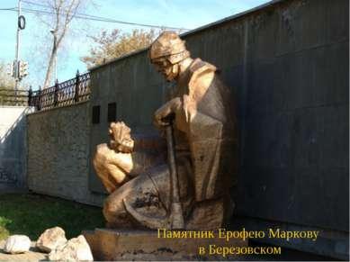 Памятник Ерофею Маркову в Березовском