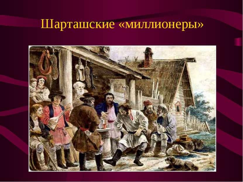 Шарташские «миллионеры»