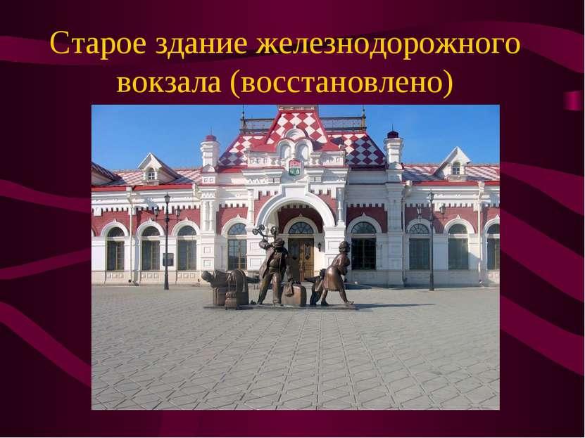 Старое здание железнодорожного вокзала (восстановлено)