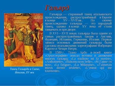 Гальярд Гальярда — старинный танец итальянского происхождения, распространённ...