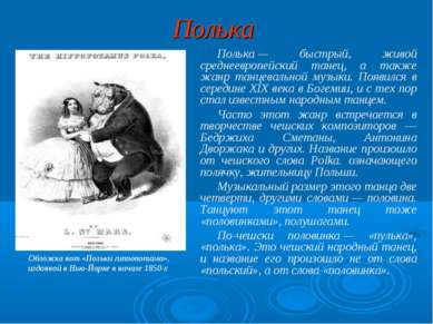 Полька Полька— быстрый, живой среднеевропейский танец, а также жанр танцевал...