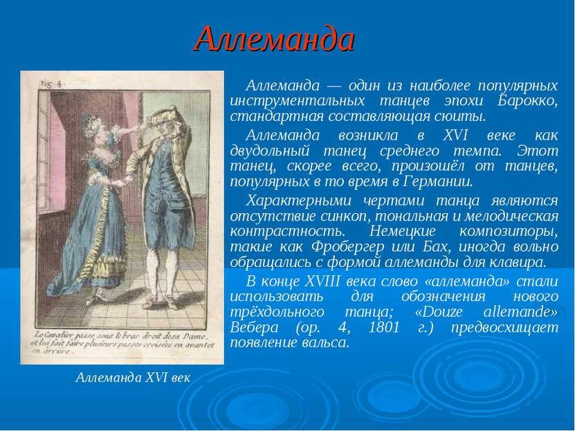 Аллеманда Аллеманда — один из наиболее популярных инструментальных танцев эпо...