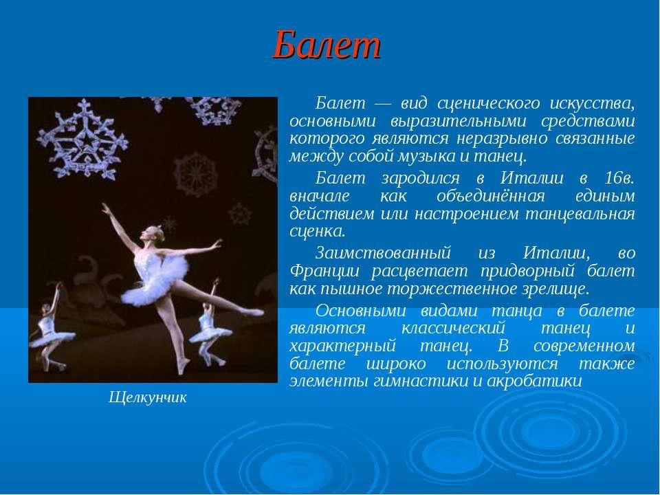 Балет Балет — вид сценического искусства, основными выразительными средствами...