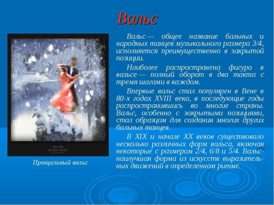 Вальс Вальс— общее название бальных и народных танцев музыкального размера 3...