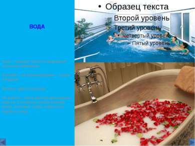 ВОДА Баня – снимает стресс и формирует стрессоустойчивость Бассейн – по реком...