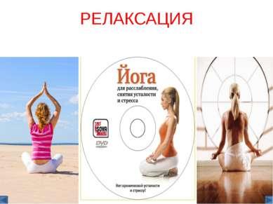 РЕЛАКСАЦИЯ Это специальные упражнения для снятия стресса.