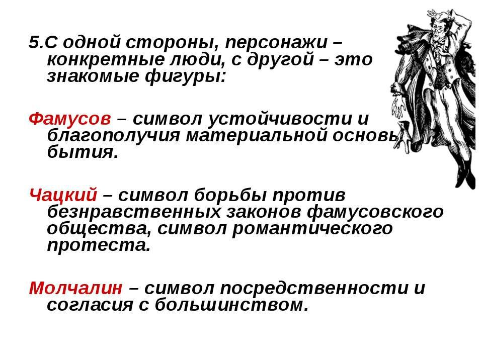 5.С одной стороны, персонажи – конкретные люди, с другой – это знакомые фигур...