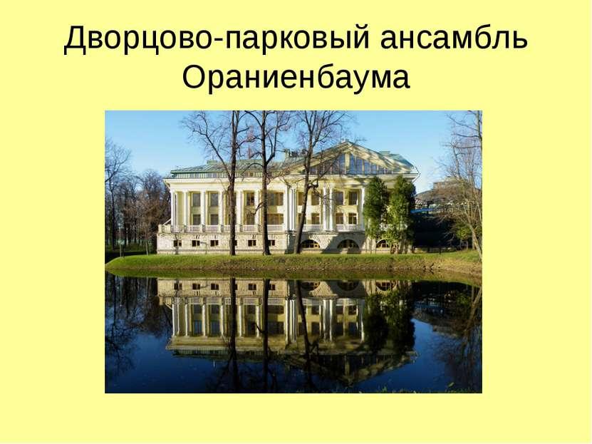 Дворцово-парковый ансамбль Ораниенбаума