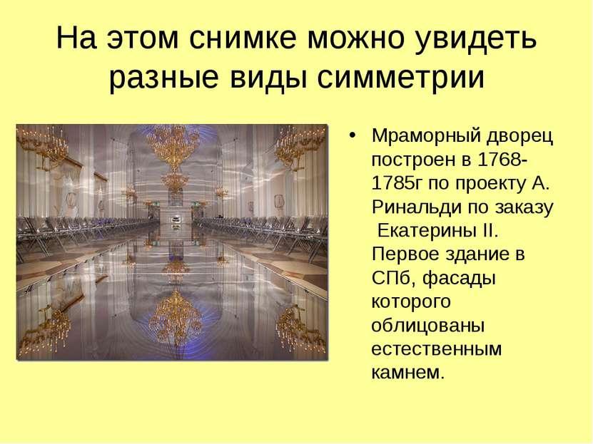 На этом снимке можно увидеть разные виды симметрии Мраморный дворец построен ...