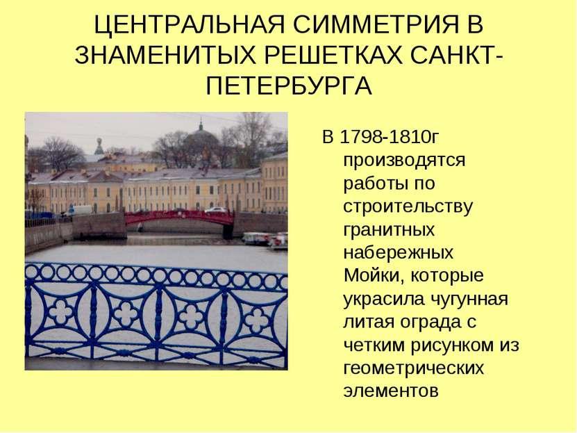 В 1798-1810г производятся работы по строительству гранитных набережных Мойки,...