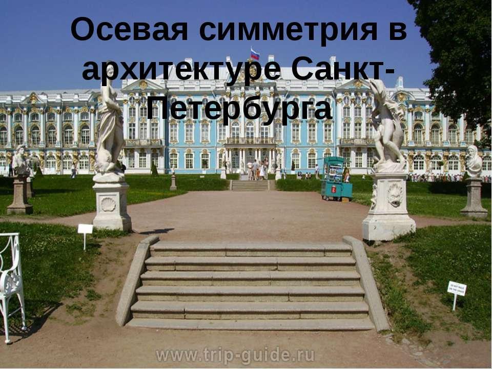 Осевая симметрия в архитектуре Санкт-Петербурга
