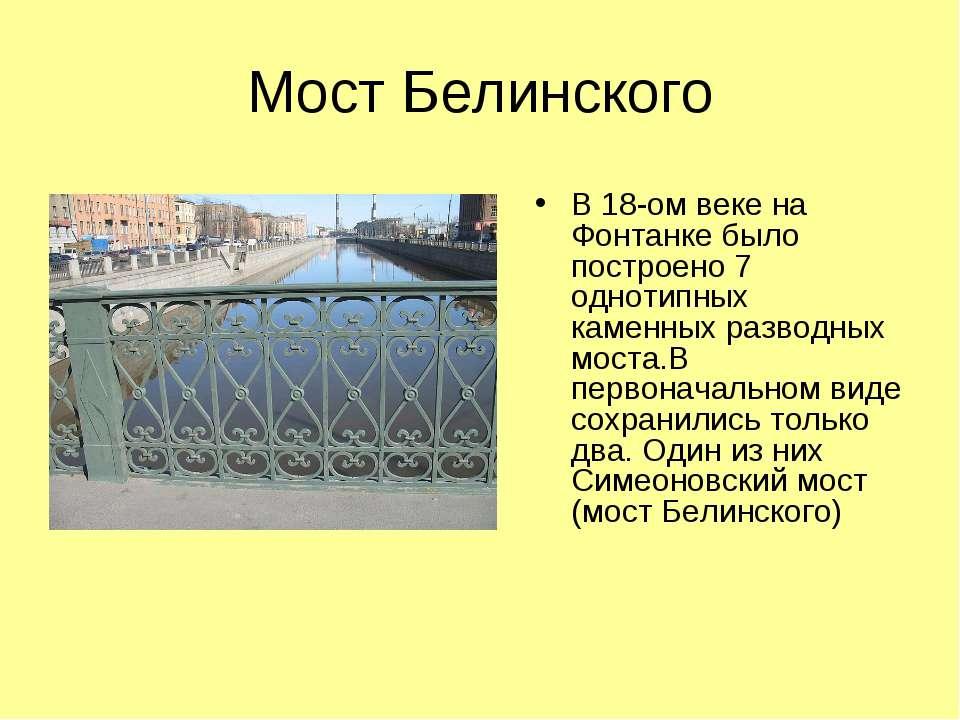 Мост Белинского В 18-ом веке на Фонтанке было построено 7 однотипных каменных...