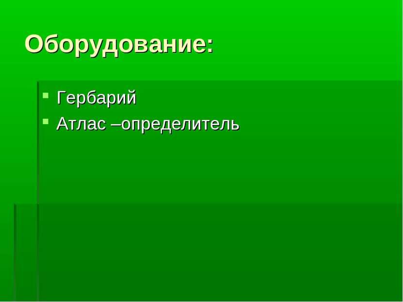Оборудование: Гербарий Атлас –определитель