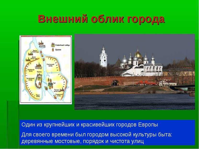 Внешний облик города Один из крупнейших и красивейших городов Европы Для свое...