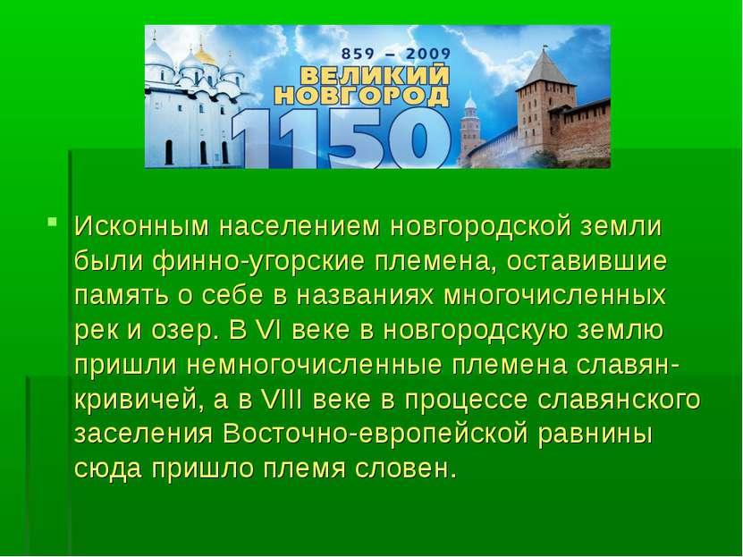 Исконным населением новгородской земли были финно-угорские племена, оставивши...