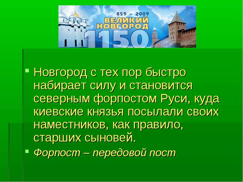 Новгород с тех пор быстро набирает силу и становится северным форпостом Руси,...