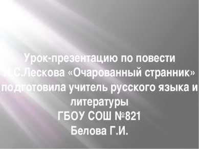 Урок-презентацию по повести Н.С.Лескова «Очарованный странник» подготовила уч...