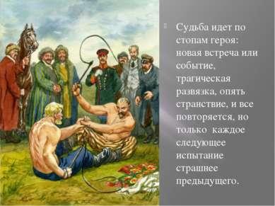 Судьба идет по стопам героя: новая встреча или событие, трагическая развязка,...