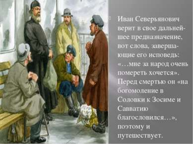 Иван Северьянович верит в свое дальней-шее предназначение, вот слова, заверша...