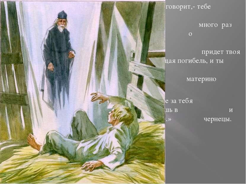 «А вот, -говорит,- тебе тебе знамение, что что будешь ты много много раз поги...