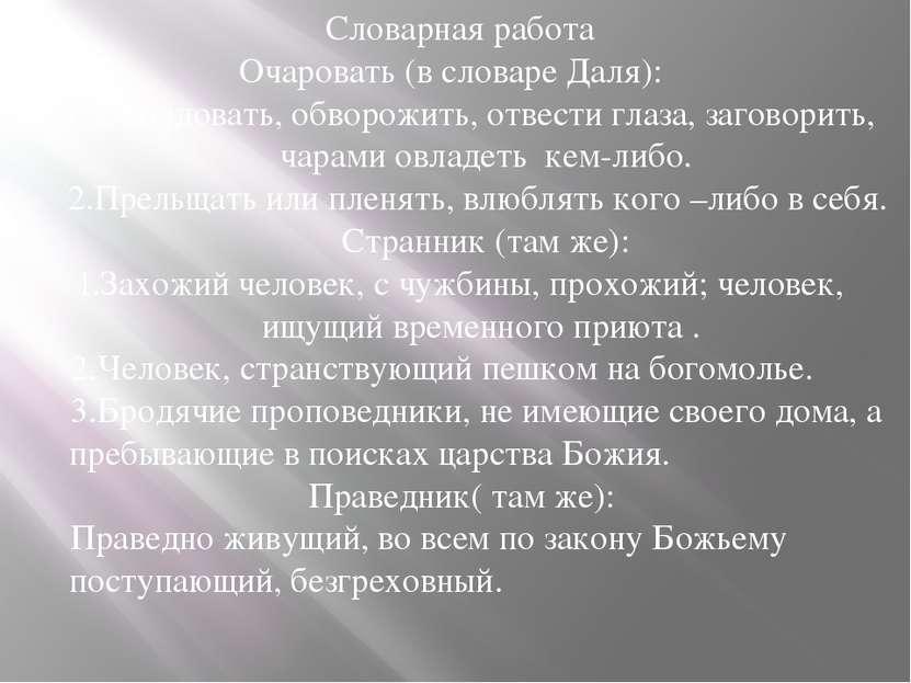 Словарная работа Очаровать (в словаре Даля): 1. Околдовать, обворожить, отвес...