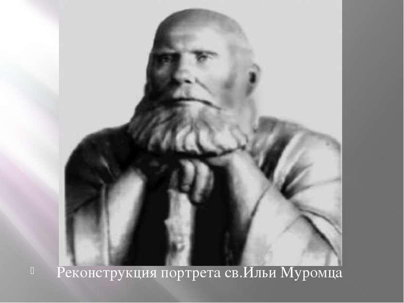Реконстру Реконструкция портрета св.Ильи Муромца