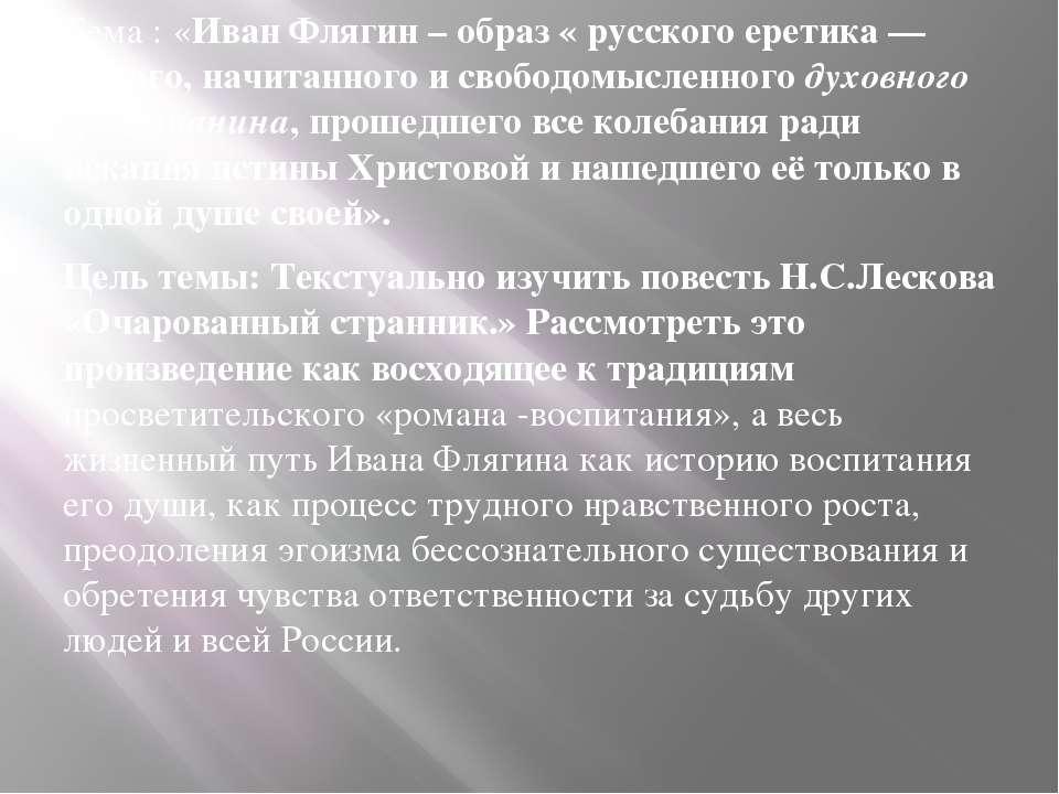 Тема : «Иван Флягин – образ « русского еретика — умного, начитанного и свобод...