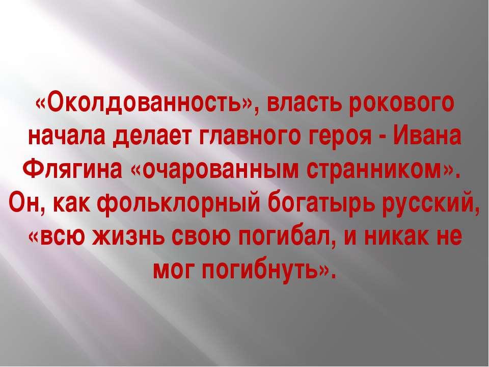 «Околдованность», власть рокового начала делает главного героя - Ивана Флягин...